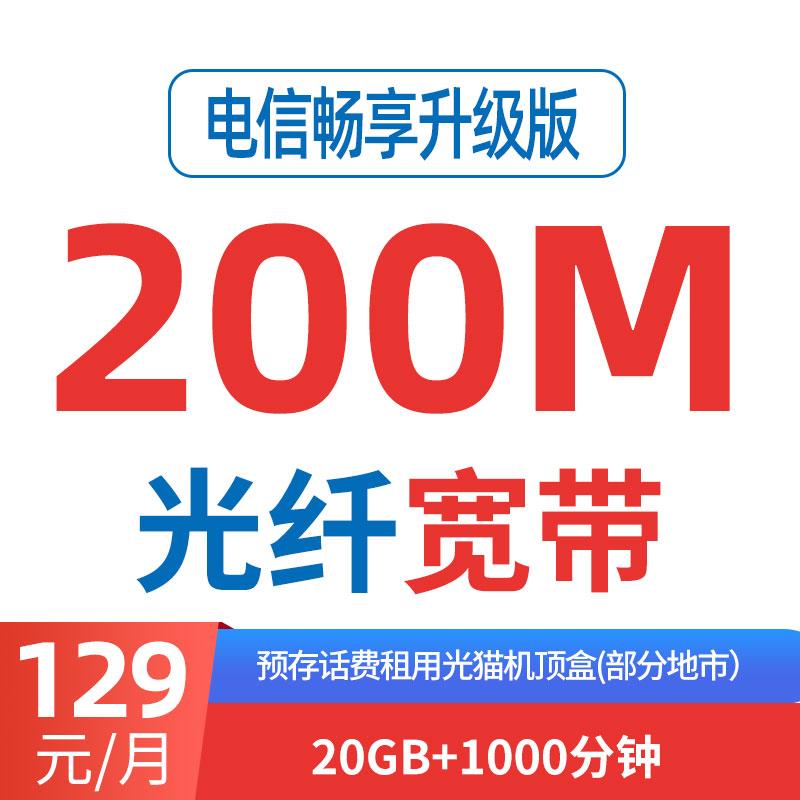 电信畅享20G-129档融合套餐